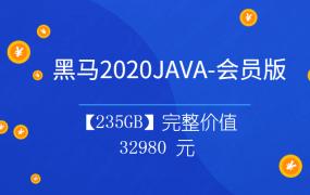 黑马2020JAVA-会员版【235GB】完整价值32980 百度网盘下载