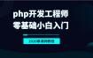2020php开发工程师零基础小白入门-慕课网