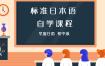 早道日语网校标准日本语自学课程初中级