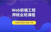 2019版Web前端工程师就业班课程-慕课网