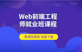 Web前端工程师就业班课程-慕课网