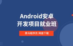 黑马Android安卓开发项目就业班第95期项目实战(完整)百度网盘下载