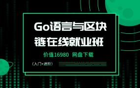 Go语言与区块链在线就业班价值16980网盘下载