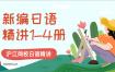 新编日语课程精讲1-4册全【沪江网校网盘下载】