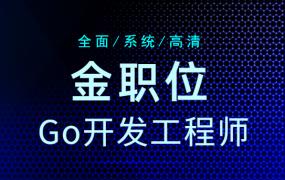金职位-Go开发工程师