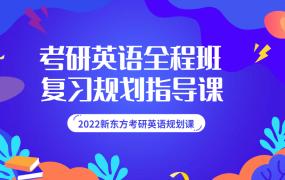 2022考研英语全程班复习规划指导课【新东方】