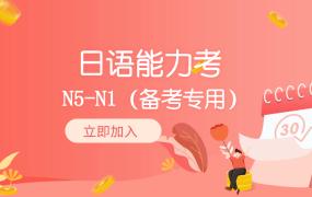 日语能力考N5-N1+历年真题(备考专用)