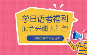 日语福利兴趣配套大礼包【回馈支持本平台客户】