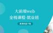最新大前端课程【慕课网盘下载】