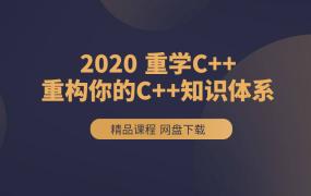 2020 重学C++ 重构你的C++知识体系