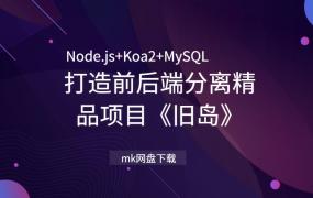 Node.js+Koa2+MySQL 打造前后端分离精品项目《旧岛》