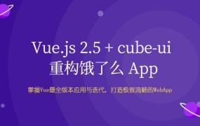 Vue.js 2.5 + cube-ui 重构饿了么 App