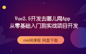 Vue2.5开发去哪儿网App 从零基础入门到实战项目开发