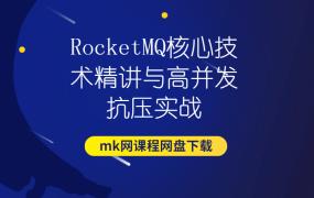 RocketMQ核心技术精讲与高并发抗压实战
