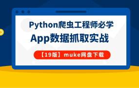 Python爬虫工程师必学 App数据抓取实战【19版】