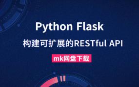 Python Flask构建可扩展的RESTful API