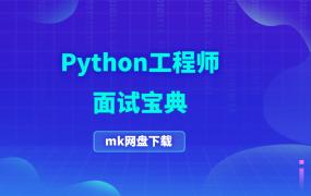 Python服务端工程师就业面试指导