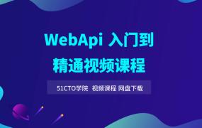 WebApi入门到精通视频课程