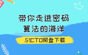 带你走进密码算法的海洋【51CTO 】