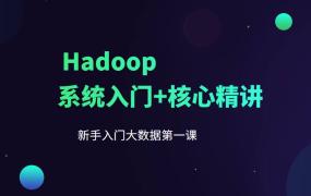 新手入门大数据 Hadoop 基础与电商行为日志分析课程