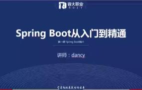 最新SpringBoot从入门到实战课程