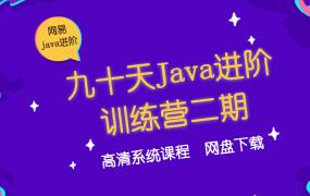 九十天 Java 进阶训练营二期