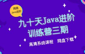 九十天 Java 进阶训练营三期