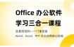 Office 办公软件三合一(Word、Excel、PPT)学习课程 + 素材资料—秋叶