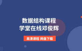 数据结构课程—学堂在线邓俊辉