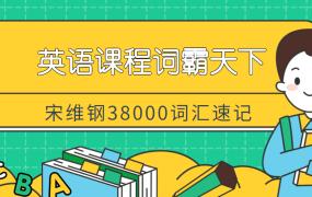 宋维钢英语课程词霸天下38000词汇速记118g(完全版)