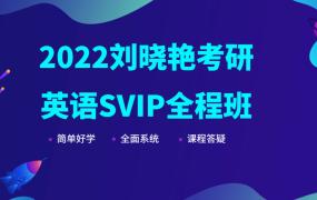 2022考研英语刘晓艳英语SVIP全程班【G教社】