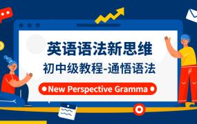 英语自学课程【语法新思维】初中级