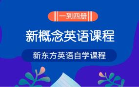 新东方新概念英语一到四册学习课程(全)