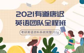 2021有道唐迟英语团队全程班【考研资料全202g】