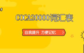 两万英语词汇表-COCA20000词汇表