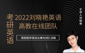 2022刘晓艳英语高教在线团队