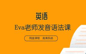 英语学习课程-Eva老师发音语法课(10节)