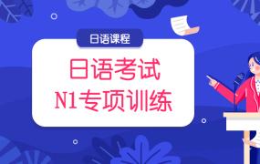 日语考试-N1专项训练