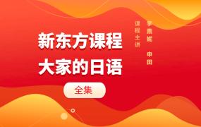 大家的日语自学课程-新东方日语课(1-50课)