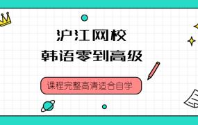 沪江网校-韩语学习课程零到高级