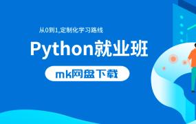 慕课网Python课程就业班