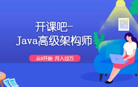 开课吧Java高级架构师