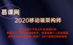 2020移动端架构师-慕课网
