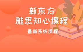 新东方雅思知心课程