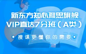 2019新东方知心雅思旗舰VIP直达7分班(A类)
