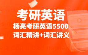 杨亮考研英语5500词汇精讲+词汇讲义