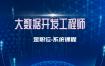 金职位-2020大数据开发工程师-慕课网-20周完结