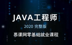 JAVA工程师2020【五阶段】慕课网完整版
