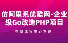 仿阿里系优酷网-企业级Go改造PHP项目踩坑避坑秘籍-慕课网