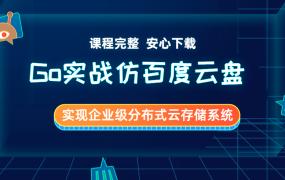 Go实战仿百度云盘-慕课网盘下载